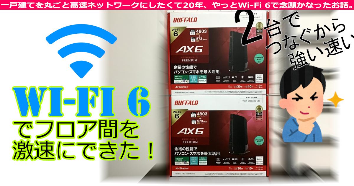Wi-Fi 6子機として使うWSR-5400AX6レビュー