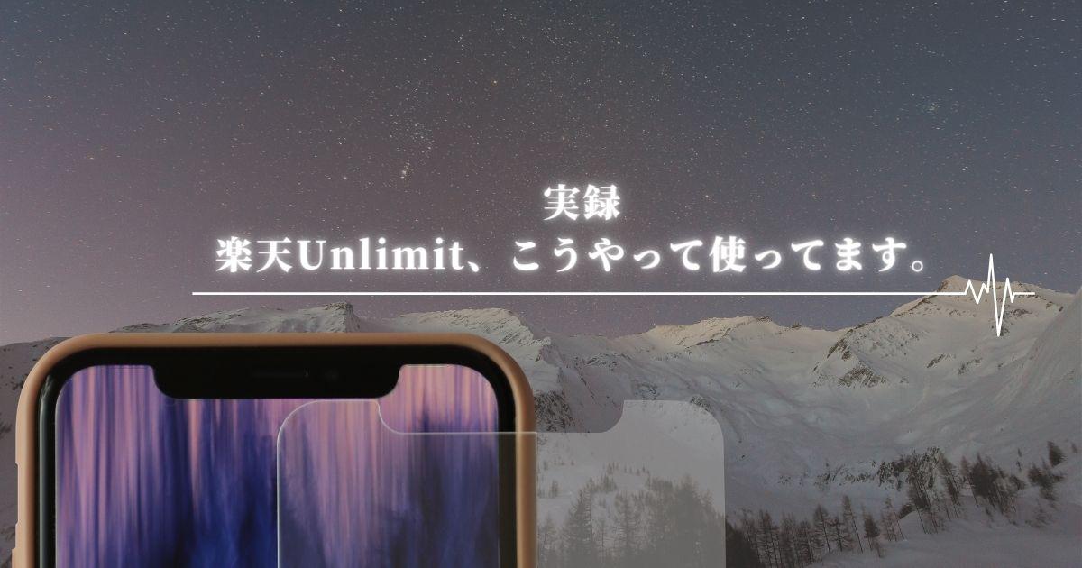 実録-楽天UNLIMIT